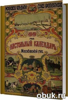 Книга Настольный календарь Московской губернии. 1919 год / Коллектив