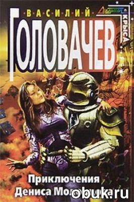 Книга Василий Головачев - Приключения Дениса Молодцова (Аудиокнига) книги 1-5