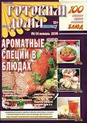 Журнал Готовим по-домашнему №1 2014