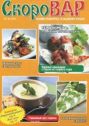 Журнал Скоровар № 22 2011