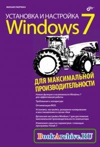 Книга компьютеры, Windows, PDF, самоучитель, обучение, Se7en