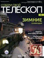 Журнал Книга Собери свой телескоп № 16 2014