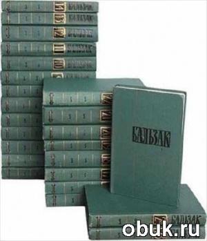 Книга Оноре де Бальзак. Собрание сочинений (132 тома)