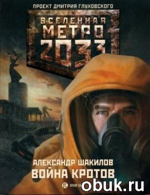 Книга Александр Шакилов - Война Кротов (аудиокнига)