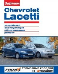Книга Chevrolet Lacetti. Устройство, эксплуатация, обслуживание, ремонт