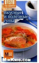 Книга Вкусные и полезные супы
