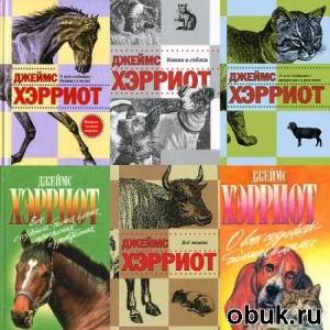 Сборник книг Джеймса Хэрриота