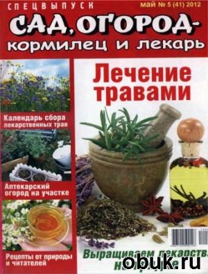 Книга Сад, огород - кормилец и лекарь. Спецвыпуск №5 (май 2012)