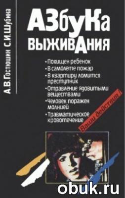 Книга Азбука выживания