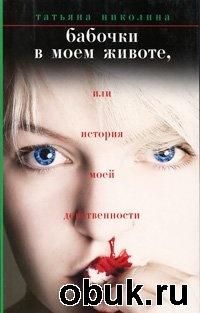 Книга Татьяна Николина. Бабочки в моем животе, или История моей девственности