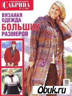 Сабрина №12, 2009 спецвыпуск