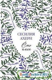 Книга Сто имeн (Аудиокнига).