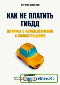 Книга Как не платить ГИБДД: Штрафы с комментариями и иллюстрациями.