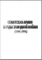 Книга Советская Армия в годы холодной войны 1946-1991 гг.