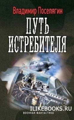 Книга Поселягин Владимир - Истребитель 3.Путь истребителя