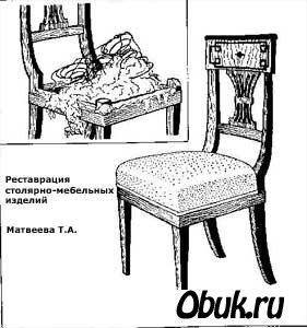 Книга Реставрация столярно-мебельных изделий
