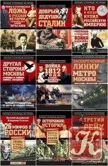 Книга Книга Черные страницы истории - Сборник /15 книг