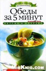 Книга Обеды за 5 минут (Азбука домашней кулинарии)