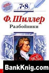 Книга Разбойники doc,rtf,txt 5,29Мб