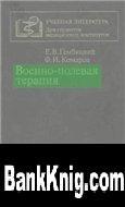 Книга Военно-полевая терапия: Учебник. djvu / rar + 3% 2,75Мб