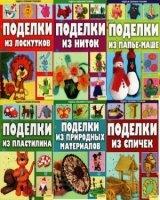 """Серия книг """"Чудеса своими руками"""" (6 книг) pdf 327,38Мб"""