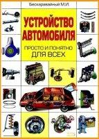 Аудиокнига Бескаравайный М.И. Устройство автомобиля просто и понятно для всех (2008) DjVu djvu 7,22Мб