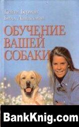 Книга Обучение вашей собаки word