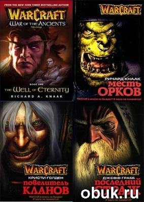 Книга WarCraft. Книжная серия в 8 томах