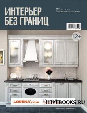 Журнал Интерьер без границ №11 (2012)