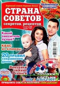 Журнал Страна советов, секретов, рецептов №23 (декабрь 2012).