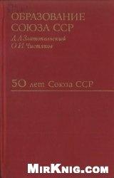 Книга Образование Союза ССР