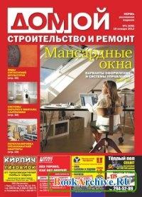 Журнал Домой. Строительство и ремонт. Пермь  №1 2013.