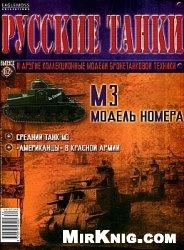 Журнал Русские танки №62 2013 - М3