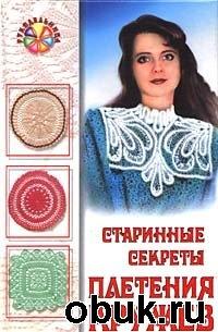 Журнал Старинные секреты плетения кружев