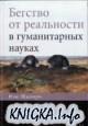 Книга Бегство от реальности в гуманитарных науках