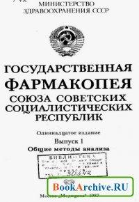 Государственная Фармакопея СССР. 11 издание. Выпуск 1,2.
