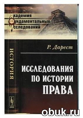 Исследования по истории права