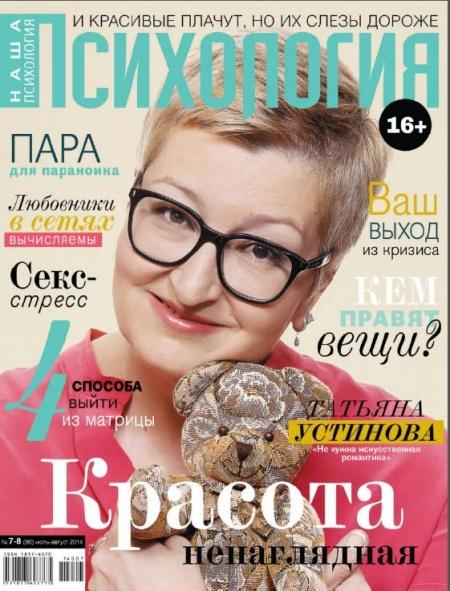 Книга Журнал: Наша Психология №7 (июль 2014)