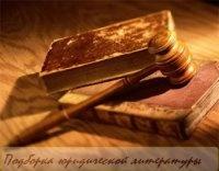 Книга Подборка юридической литературы (1965-2010)
