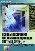Книга Основы построения телекоммуникационных систем и сетей