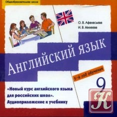 Книга Английский язык 9 класс. 5 год обучения. Аудиоприложение