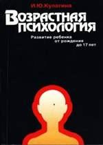 Книга Возрастная психология. Развитие ребенка от рождения до 17 лет