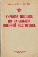 Книга Учебное пособие по начальной военной подготовке