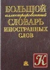 Книга Большой иллюстрированный словарь иностранных слов