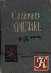Книга Справочник по физике для поступающих в ВУЗы