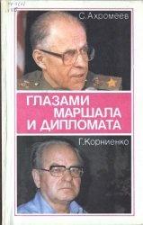 Книга Глазами маршала и дипломата. Критический взгляд на внешнюю политику СССР до и после 1985 года