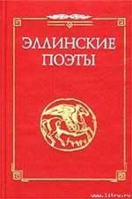 Книга Эллинские поэты