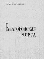 Книга Белгородская черта