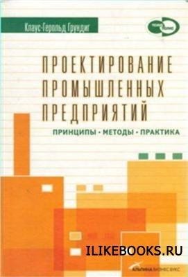 Книга Грундиг К.-Г. - Проектирование промышленных предприятий. Принципы. Методы. Практика