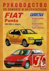 Книга Fiat Punto 1999-2006 гг. выпуска. Руководство по ремонту и эксплуатаци